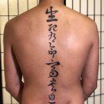 felirat hát fekete tetoválás, subtitle back black tattoo